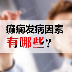 成都专业癫痫医生介绍:癫痫发生的主要原因