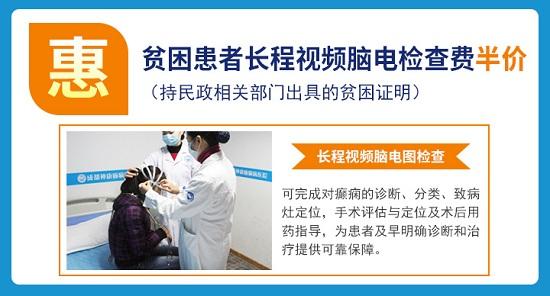 成都癫痫病医院:@患儿家长,暑期正是儿童青少年祛癫的黄金期,这个周末北京三甲名医免费会诊,速约!