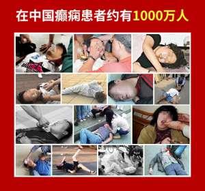 「成都癫痫病医院」@癫痫病友请注意!北京四川三甲专家号放号啦,每日仅限15名!享大额检查治疗援助!